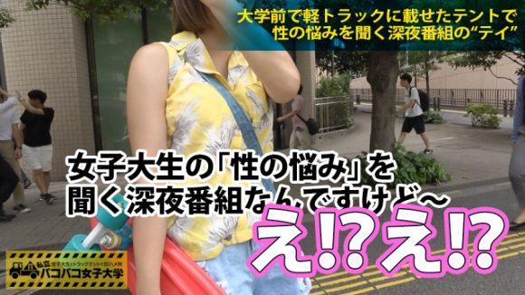 あい 安田亜衣 20歳 ぶるんぶるん揺れまくるGカップ!! 私立パコパコ女子大学4