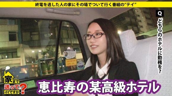 さきさん 岡田優子 25歳 スレンダー美脚! 家まで送ってイイですか3