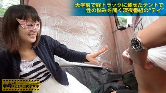 私立パコパコ女子大学 双葉良香女子大生とトラックテントで即ハメ旅 008しょうこ 3