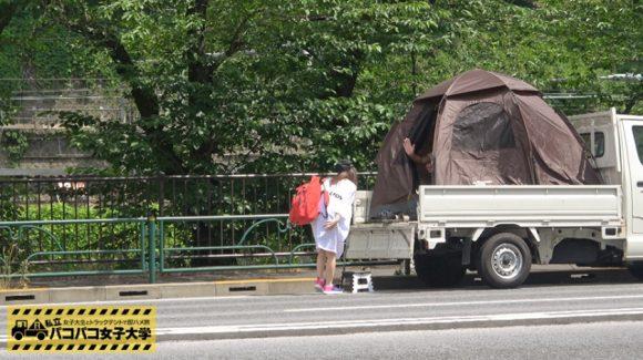 私立パコパコ女子大学 双葉良香 女子大生とトラックテントで即ハメ旅 008しょうこ 22
