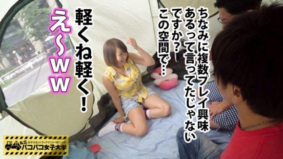 あい 安田亜衣 20歳 ぶるんぶるん揺れまくるGカップ!! 私立パコパコ女子大学6