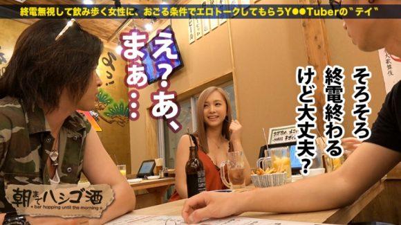 冴木エリカ 20歳 キャバ嬢のプルプルおっぱい! 朝までハシゴ酒4