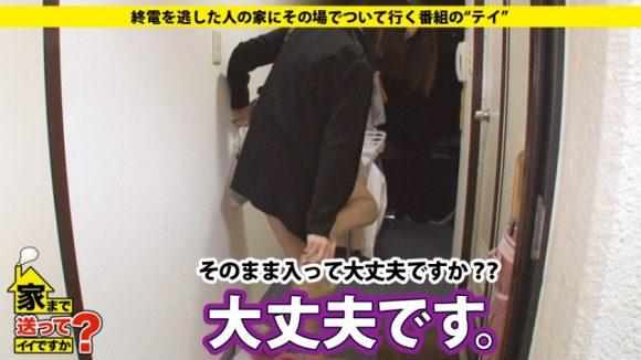 さきさん岡田優子 25歳 スレンダー美脚! 家まで送ってイイですか5