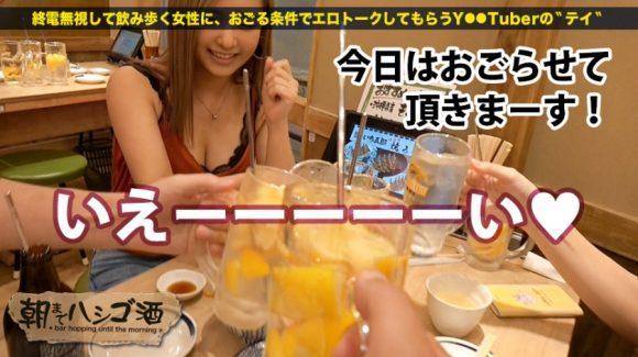 冴木エリカ 20歳 キャバ嬢のプルプルおっぱい! 朝までハシゴ酒5
