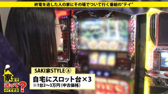さきさん 岡田優子 25歳 スレンダー美脚! 家まで送ってイイですか6