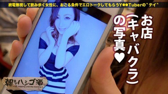 冴木エリカ 20歳 キャバ嬢のプルプルおっぱい! 朝までハシゴ酒6