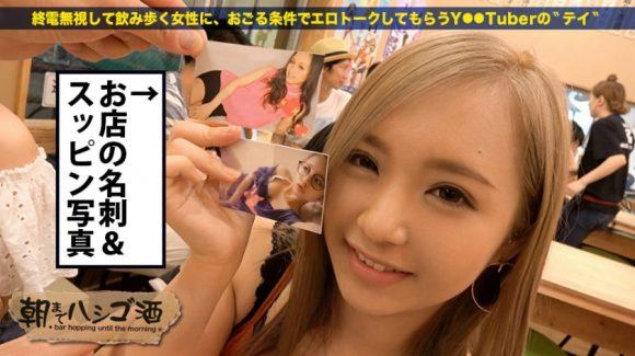 冴木エリカ 20歳 キャバ嬢のプルプルおっぱい! 朝までハシゴ酒7