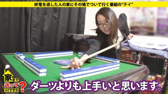 さきさん 岡田優子 25歳 スレンダー美脚! 家まで送ってイイですか8