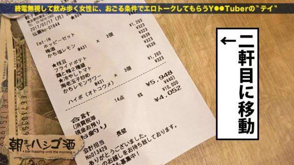 冴木エリカ 20歳 キャバ嬢のプルプルおっぱい! 朝までハシゴ酒8