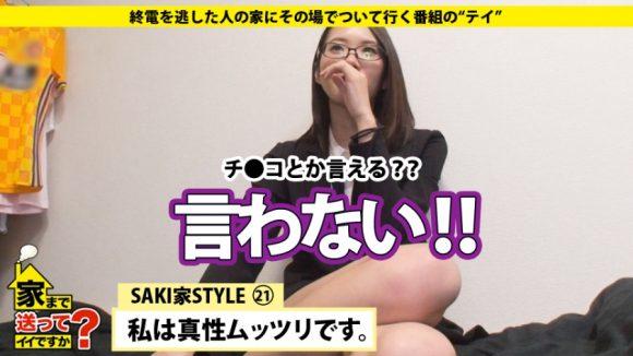 さきさん 岡田優子 25歳 スレンダー美脚! 家まで送ってイイですか9