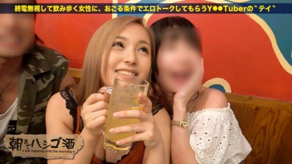 冴木エリカ 20歳 キャバ嬢のプルプルおっぱい! 朝までハシゴ酒12