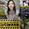 岡田優子Cカップ!私立パコパコ女子大学10みゆき 動画まとめ! 画像85枚!