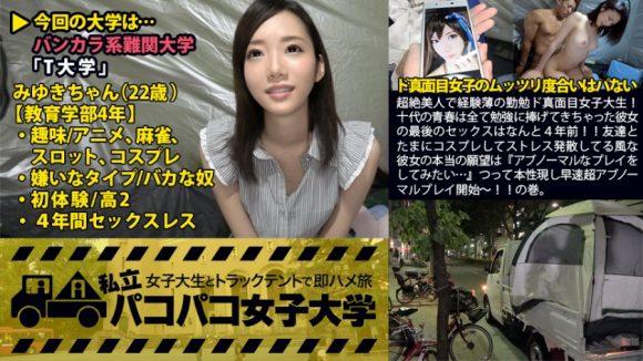 岡田優子Cカップ!私立パコパコ女子大学10 みゆき 1