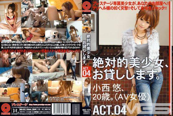 小西悠 絶対的美少女、お貸しします。 ACT.04 【MGSだけの特典映像付】 +42分 6