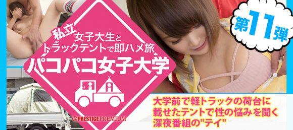 あい 安田亜衣 20歳 ぶるんぶるん揺れまくるGカップ!! 私立パコパコ女子大学1