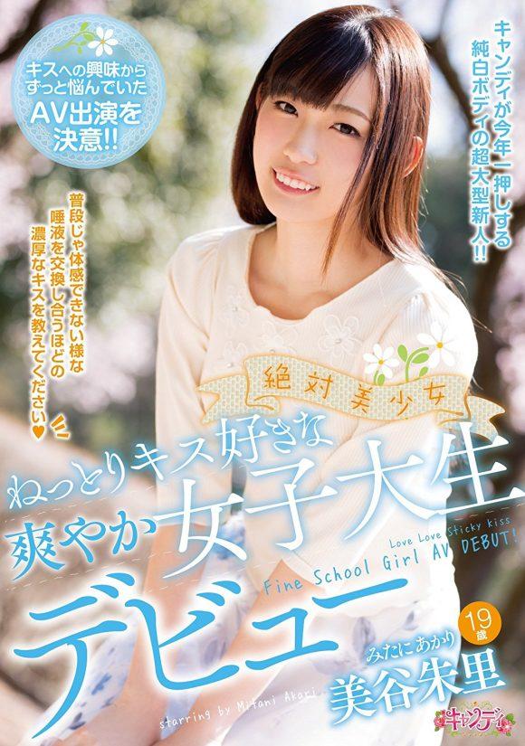 美谷朱里 20歳Cカップ! 絶対美少女ねっとりキス好きな爽やか女子大生1