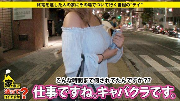 れんさん 冴木エリカ 20歳 美巨乳!エロい体のキャバ嬢! 家まで送ってイイですか2
