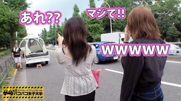 小野はるか 私立パコパコ女子大学 女子大生とトラックテントで即ハメ旅2