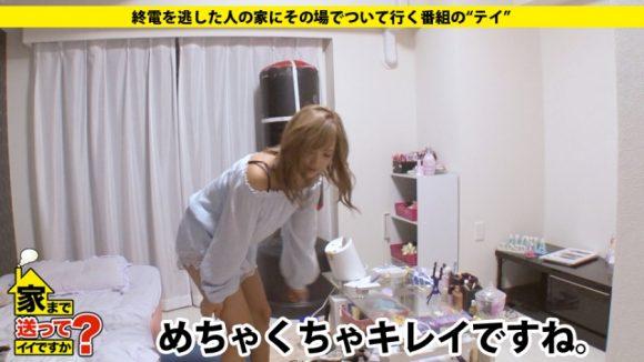 れんさん 冴木エリカ 20歳 美巨乳!エロい体のキャバ嬢! 家まで送ってイイですか4