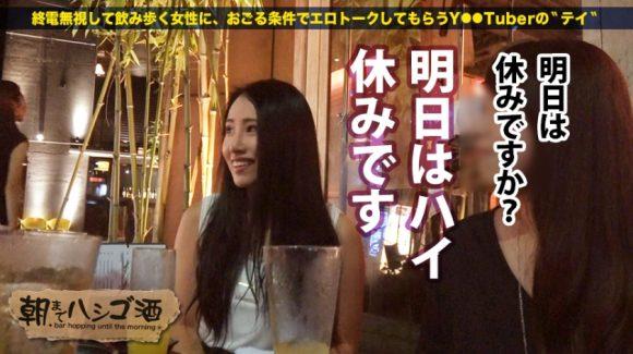 ユリカちゃん 21歳 美尻美巨乳! 黒髪ロングでパイパン! 朝までハシゴ酒3