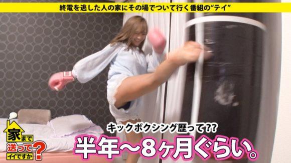 れんさん 冴木エリカ 20歳 美巨乳!エロい体のキャバ嬢! 家まで送ってイイですか5