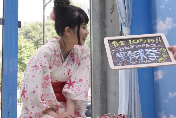 マジックミラー号 なつき (19) 女子大生5
