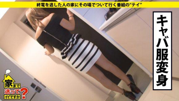 れんさん 冴木エリカ 20歳 美巨乳!エロい体のキャバ嬢! 家まで送ってイイですか6
