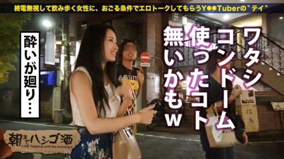 ユリカちゃん 21歳 美尻美巨乳! 黒髪ロングでパイパン! 朝までハシゴ酒5