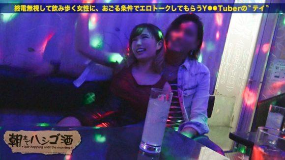 秋吉花音 Dカップ美巨乳! 朝までハシゴ酒8