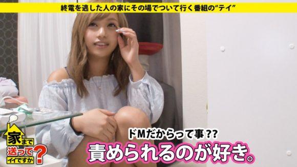 れんさん 冴木エリカ 20歳 美巨乳!エロい体のキャバ嬢! 家まで送ってイイですか10