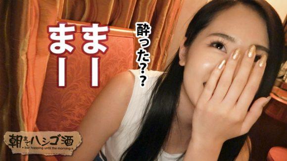 ユリカちゃん 21歳 美尻美巨乳! 黒髪ロングでパイパン! 朝までハシゴ酒7