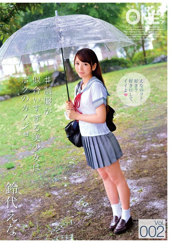 制服が似合いすぎる美少女はボクのカノジョ Vol.002 鈴代えな 1