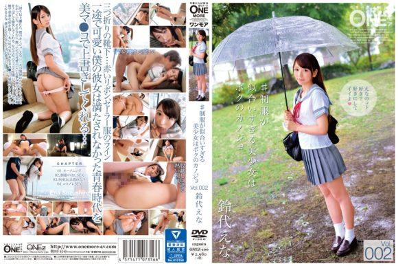 制服が似合いすぎる美少女はボクのカノジョ Vol.002 鈴代えな 10