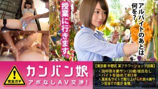 田中奈々美20歳 ピチピチおっぱい! エロ美尻! 100%完全ガチ交渉1
