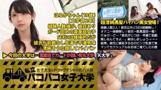 小野はるか 私立パコパコ女子大学 女子大生とトラックテントで即ハメ旅1