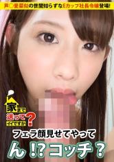 小野はるか