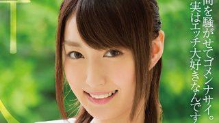 櫻井美月 スキャンダルで話題になった超美人女子アナ AVデビュー24