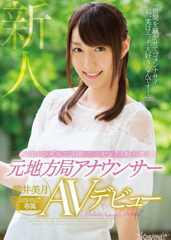 櫻井美月 スキャンダルで話題になった超美人女子アナ AVデビュー1