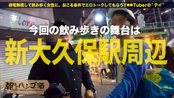 西村ニーナIカップ爆乳! 朝までハシゴ酒 05 in 新大久保駅周辺 ニイナ 2