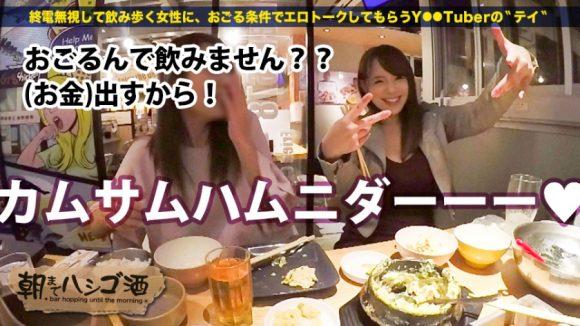 西村ニーナIカップ爆乳! 朝までハシゴ酒 05 in 新大久保駅周辺 ニイナ 3