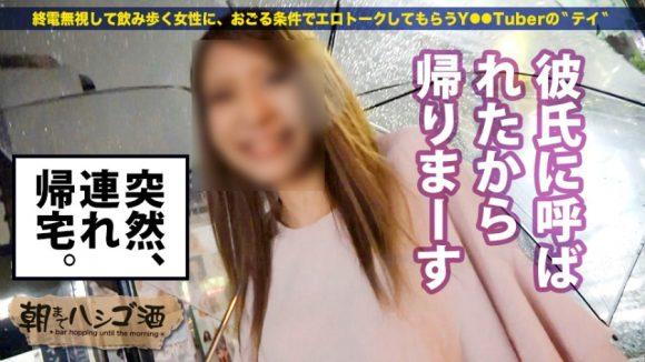 西村ニーナIカップ爆乳! 朝までハシゴ酒 05 in 新大久保駅周辺 ニイナ 8