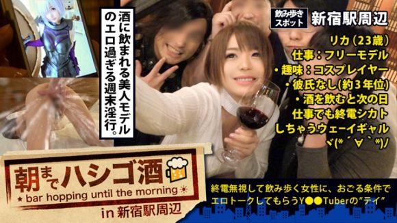 麻里梨夏 Dカップ美乳!エロ勃起乳首! 朝までハシゴ酒1