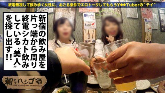 麻里梨夏 Dカップ美乳!エロ勃起乳首! 朝までハシゴ酒3