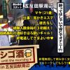 美咲まや Cカップ! ムチムチ美尻! 朝までハシゴ酒07 まやちゃん 画像25枚!