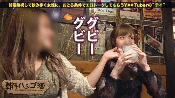 美咲まや Cカップ! ムチムチ美尻! 朝までハシゴ酒8