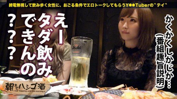 美咲まや Cカップ! ムチムチ美尻! 朝までハシゴ酒5