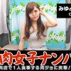 中村日咲(白川麻衣)Dカップ!アイドル級スレンダー美人! 焼肉女子みゆ