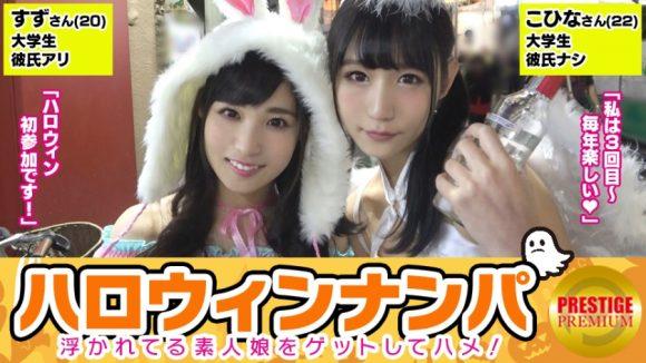 星奈あいCカップ! 栄川乃亜Bカップ! 美少女共演1