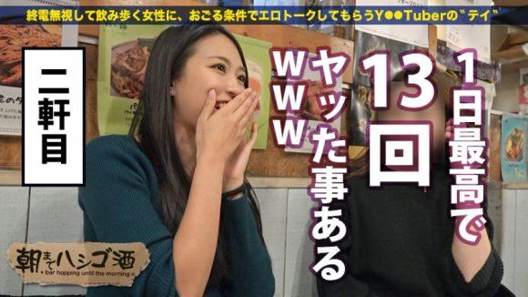 松井レナ 細い体に突き出たEカップ7