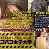 愛瀬美希 20歳 色白美少女のピチピチ巨乳とエロ美尻! 私立パコパコ女子大28 みき